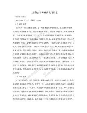 财务会计专业的实习日志.doc