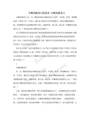 小鲤鱼跳龙门的故事 小鲤鱼跳龙门.doc