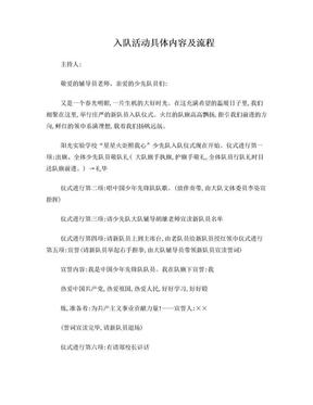 2018少先队入队仪式程序具体内容.doc