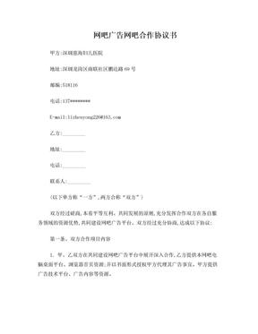 网吧广告合作协议.doc
