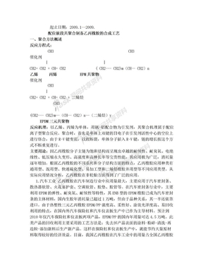 三元乙丙橡胶配方.doc