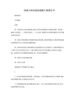 集团公司规章制度(员工守则).doc