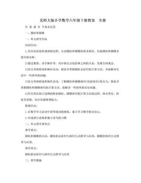 北师大版小学数学六年级下册教案 全册.doc