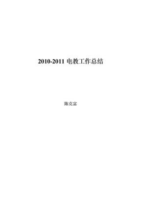 2010-2011电教工作总结.doc