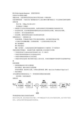 信道均衡器.doc