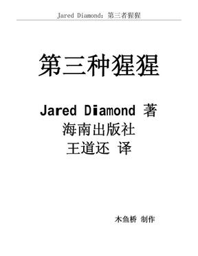 第三种猩猩1.pdf