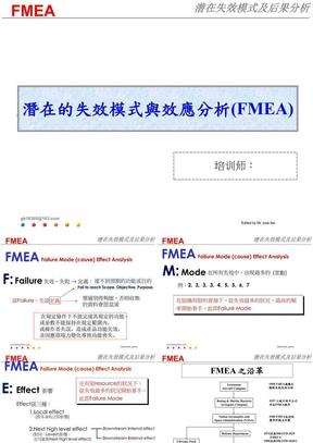 潜在失效模式及后果分析(FMEA)—培训教材.PPT
