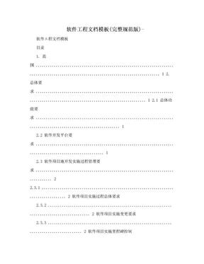 软件工程文档模板(完整规范版)-.doc