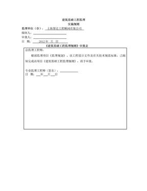 基础工程监理实施细则.doc