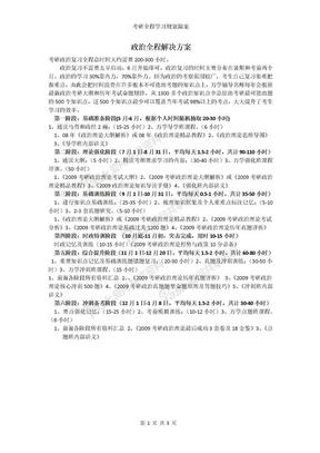考研全程学习规划简案(打印版).doc