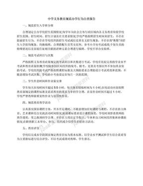 中学义务教育规范办学行为自查报告.docx