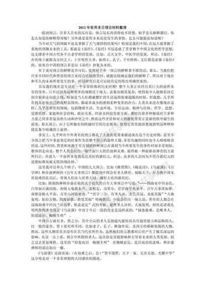 2012年世界末日预言材料整理.pdf