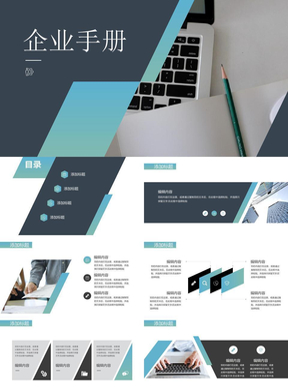 简约企业宣传手册PPT模板.pptx