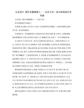 心系苍生 把汗水撒遍熟土——记东丰县一面山林场场长李春盛.doc