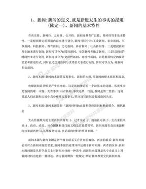 新闻学概论名词解释.doc