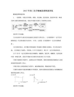 2017年初三化学酸碱盐推断题训练.doc