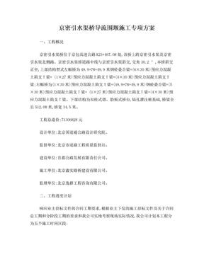 桥梁导流围堰施工专项方案.doc
