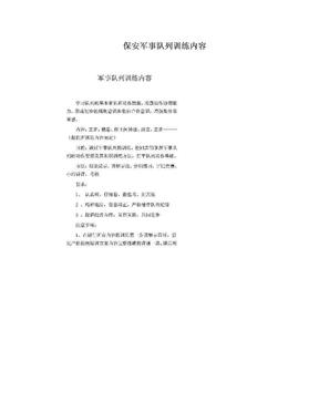 保安军事队列训练内容.doc