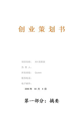 大学生创业策划计划书_范文模版_奶茶店