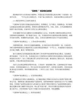 """""""互联网+""""商业模式全解读.docx"""