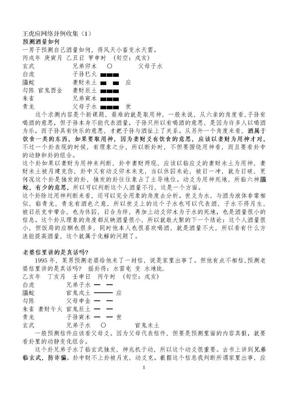 王虎应网络卦例1.doc