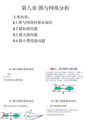 运筹学8图与网络分析.ppt