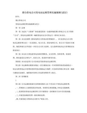 邢台供电公司变电站运维管理实施细则(试行).doc