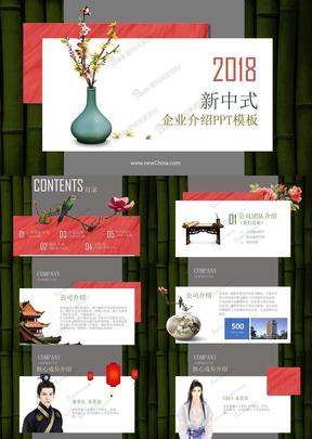 D006红色新中式古典中国风简约公司简介PPT模板