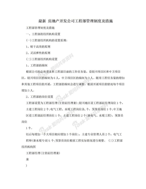 最新 房地产开发公司工程部管理制度及措施.doc