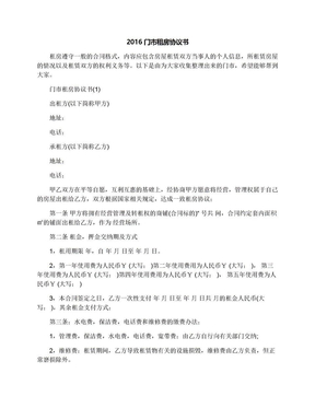 2016门市租房协议书.docx