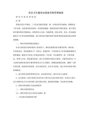 社区卫生服务站绩效考核管理制度.doc