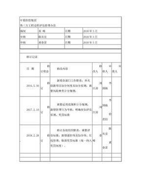 第三方工程过程评估管理办法.doc