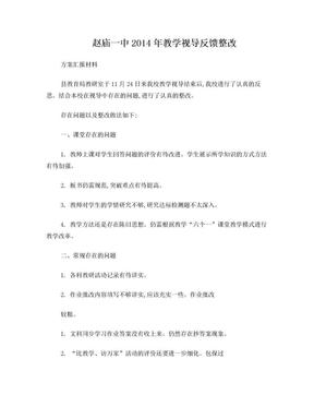 赵庙一中2014年教学视导反馈整改方案.doc