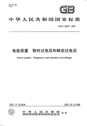 GB T 18481-2001 电能质量 暂时过电压和瞬态过电压.pdf