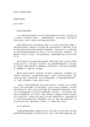 南怀瑾:佛教的孝道思想.doc