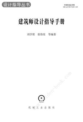 建筑师设计指导手册.pdf