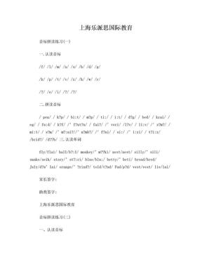 代老师音标拼读练习.doc
