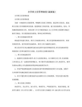 小学班主任管理制度(最新版).doc