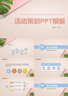 小清新活动策划PPT模板.pptx
