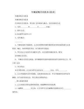 车辆采购合同范本(范本).doc