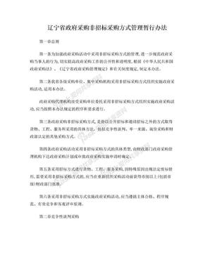 辽宁省政府采购非招标采购方式管理暂行办法.doc