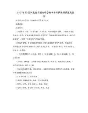 2012年12月河北省普通高中学业水平考试地理试题及答案.doc