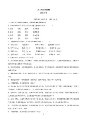 高三阶段性检测语文试卷.doc