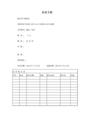 新版ISO9001质量手册--2015版.doc
