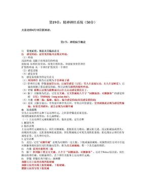 2011年精神神经系统笔记(共6讲).doc