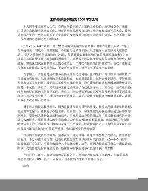 工作失误检讨书范文2000字怎么写.docx