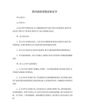 供应商质量保证协议书00.doc