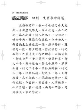 太上感应篇简体拼音版.pdf
