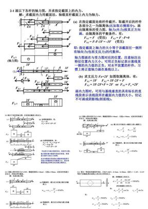 华中科技大学材料力学答案1.ppt