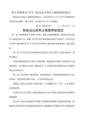 国土部21号令协议出让国有土地使用权规定.doc